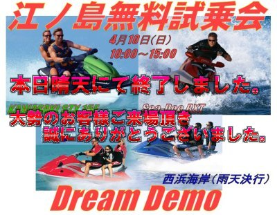 Dream Demo